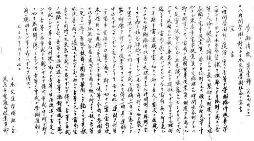 日本交通労働組合「宣言」.jpg