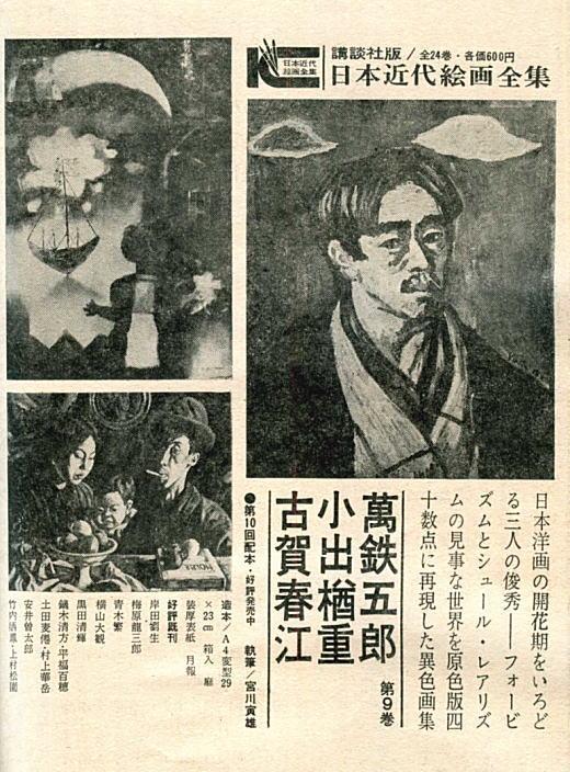 日本近代絵画全集.jpg
