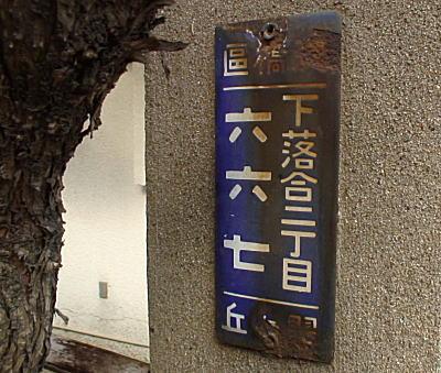 旧下落合2丁目プレート.jpg