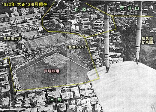 早大戸塚球場192306.jpg