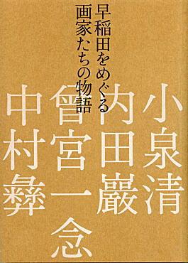 早稲田をめぐる画家たちの物語図録.jpg