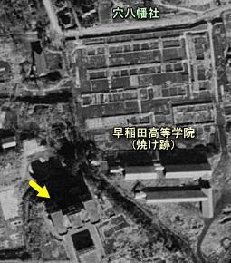 早稲田高等学院空中1947.JPG