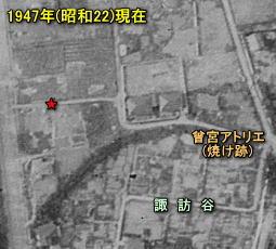 曾宮アトリエ路地1947.jpg