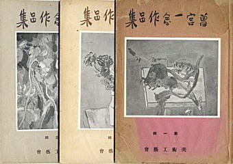 曾宮一念作品集1-3.jpg