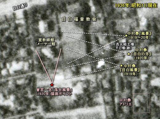 曾宮一念描画ポイント1936.jpg