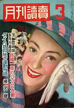 月刊読売195003_1.jpg