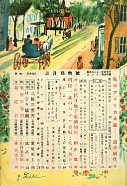 月刊読売195003_2.jpg