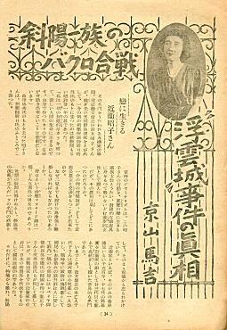月刊読売195003_3.jpg