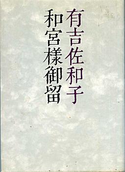 有吉佐和子「和宮様御留」1978.jpg