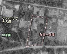有田八郎邸1947.JPG