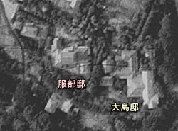 服部邸1947.JPG