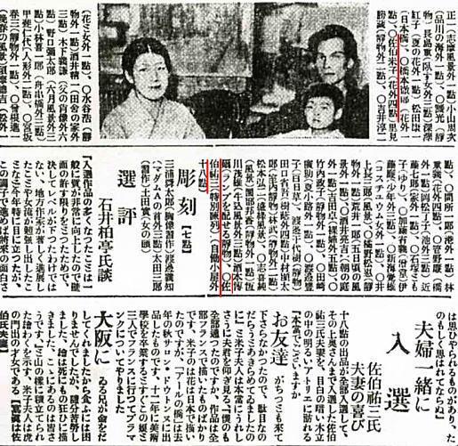 朝日19260902.jpg