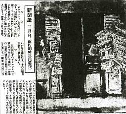 朝日19280830.jpg
