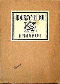 朝日住宅写真集1930.jpg