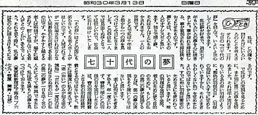 朝日新聞19550313ひととき.jpg
