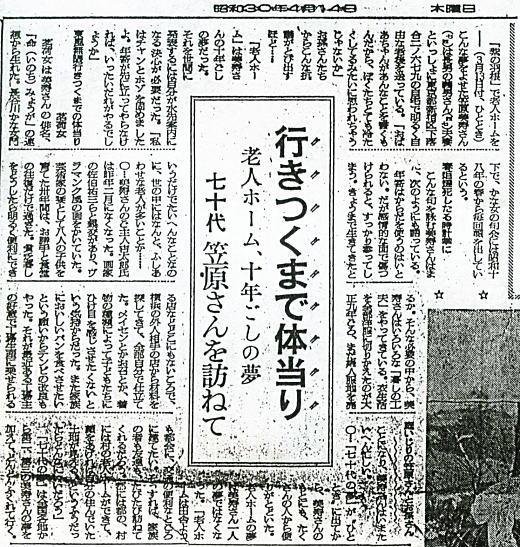 朝日新聞19550414.jpg