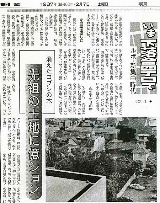 朝日新聞19870207.jpg