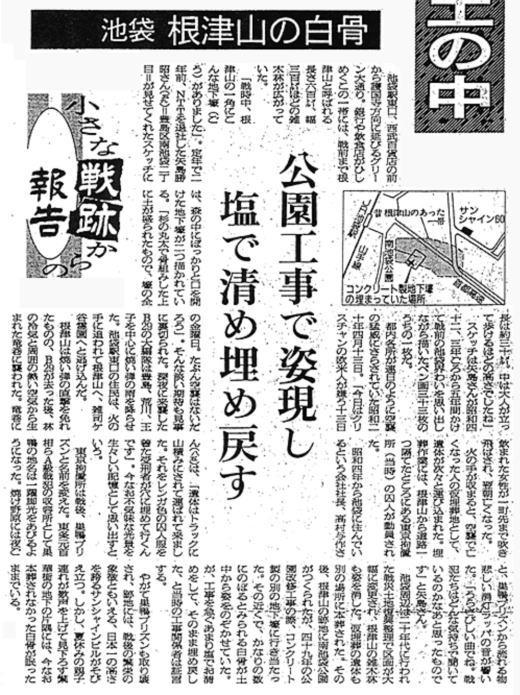 朝日新聞19880818.jpg