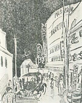 木村荘八「東京今昔帖」1932.jpg