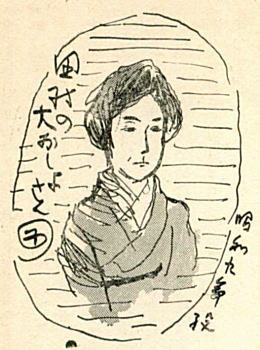 木村荘八「田村の大おしょさん」.jpg