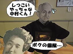 杏奴画家3.JPG
