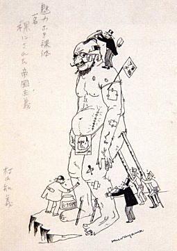 村山知義「魅力なき裸体一名裸にされた帝国主義」1930頃.jpg