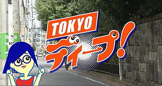 東京ディープOP.jpg