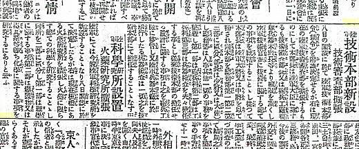 東京朝日新聞19190419.jpg