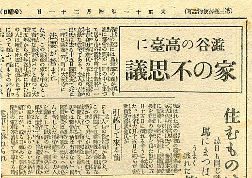 東京朝日新聞19220421.jpg