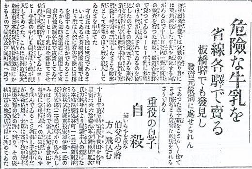 東京朝日新聞19250612.jpg
