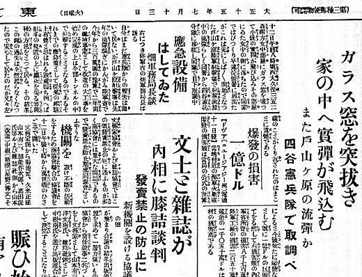 東京朝日新聞19260713.jpg