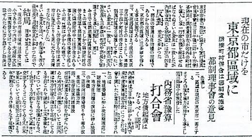 東京朝日新聞19270604.jpg
