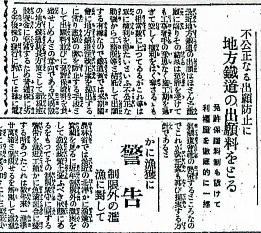 東京朝日新聞19270629.jpg