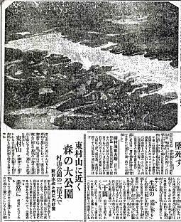 東京朝日新聞19280410.jpg