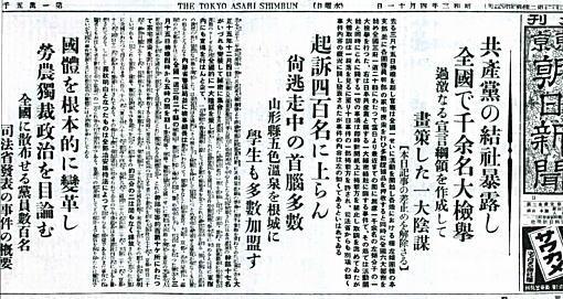 東京朝日新聞19280411.jpg