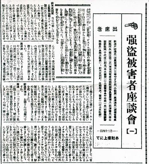 東京朝日新聞19290125.jpg