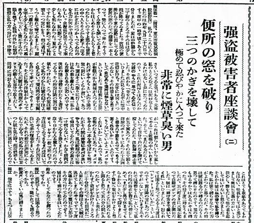 東京朝日新聞19290126_1.jpg