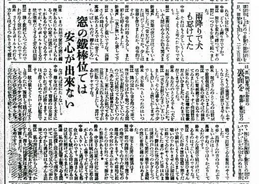 東京朝日新聞19290126_2.jpg