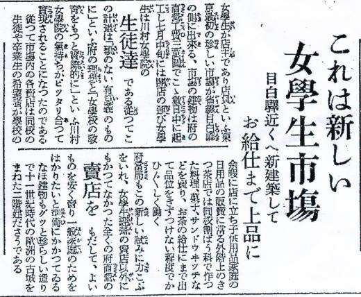 東京朝日新聞19290414.jpg