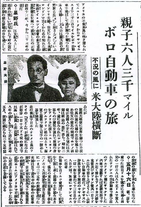 東京朝日新聞19350709.jpg