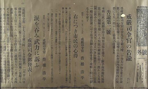 東京朝日新聞二二六事件号外19360229.JPG