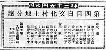 東京朝日新聞記事.jpg