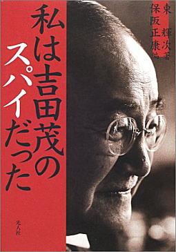東輝次「私は吉田茂のスパイだった」2001.jpg