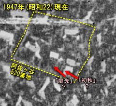 松下邸跡1947.jpg