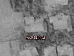 松本竣介邸.JPG