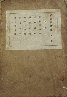 松翁戯曲集1巻春陽堂1926.jpg
