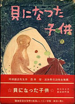 松谷みよ子「貝になった子供」1951.jpg