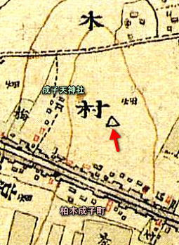 柏木村成子町1880.jpg