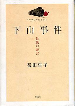 柴田哲孝「下山事件最後の証言」2005.jpg
