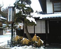 桔梗屋旅館.JPG